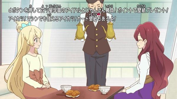 「アイカツスターズ!」第94話 (8)