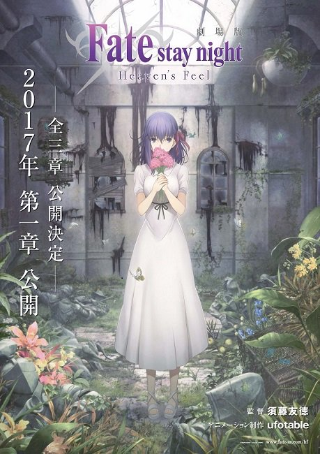 Fatestay night」Heaven's Feel (2)