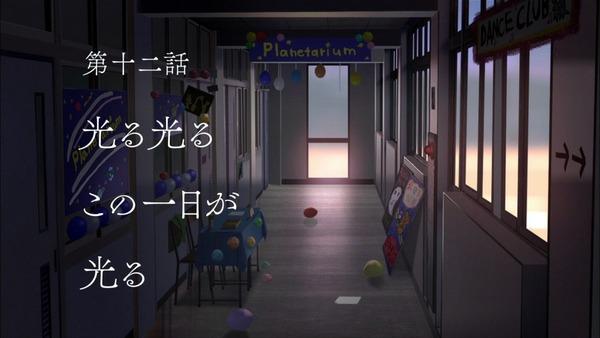 「色づく世界の明日から」11話感想 (55)