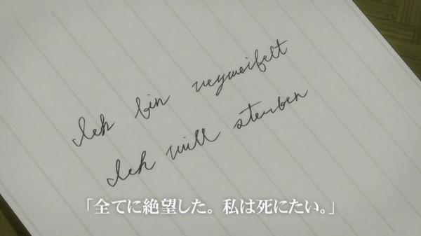 「ジョーカー・ゲーム」12話感想 (8)