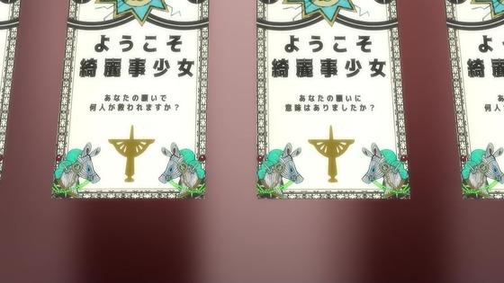 「マギアレコード 2期」6話感想 (113)