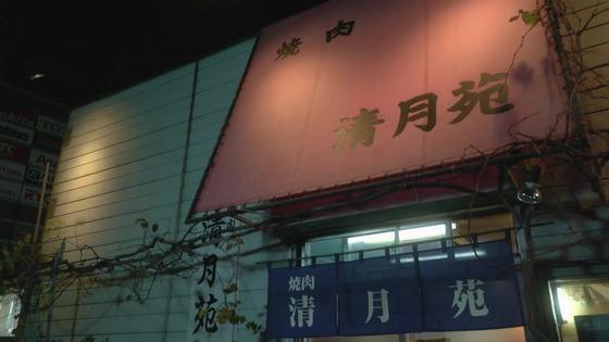 「孤独のグルメ」2020大晦日スペシャル感想 (182)