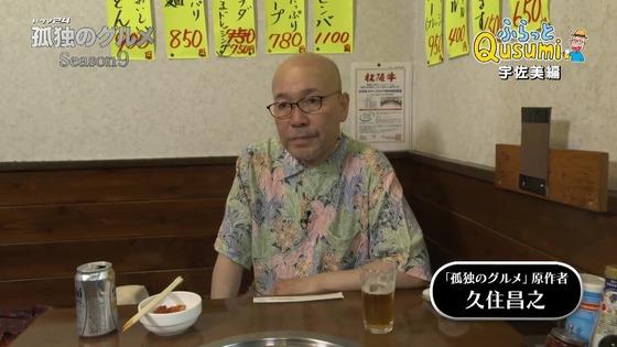 「孤独のグルメ Season9」9期 5話感想 (134)