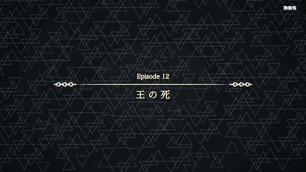 「FateGrand Order」FGO 12話感想 画像 (33)