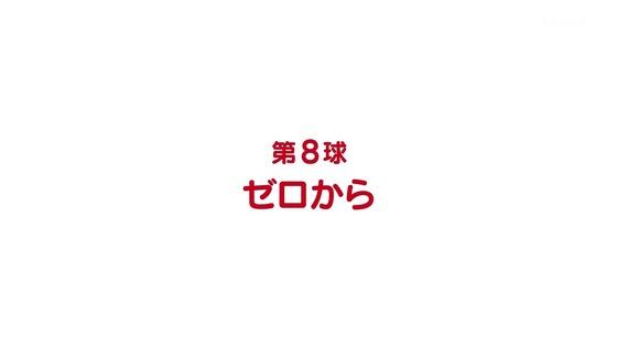 「球詠」8話感想 画像 (6)