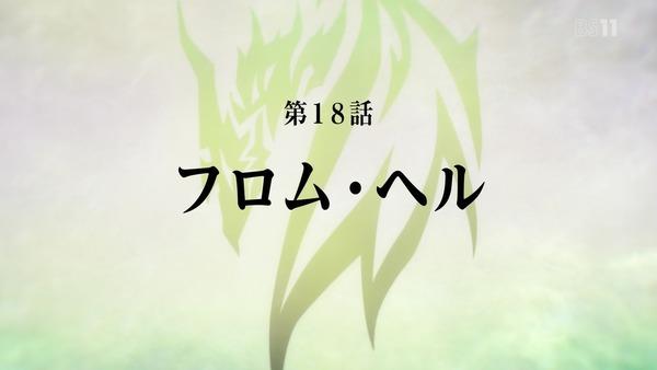 「FateApocrypha」18話 (59)