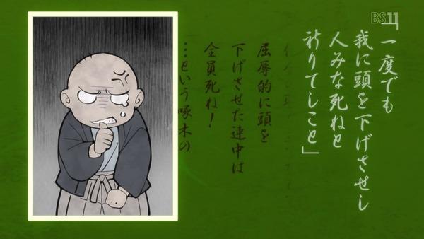 【FGO】「氷室の天地 ~7人の最強偉人篇~」 (25)