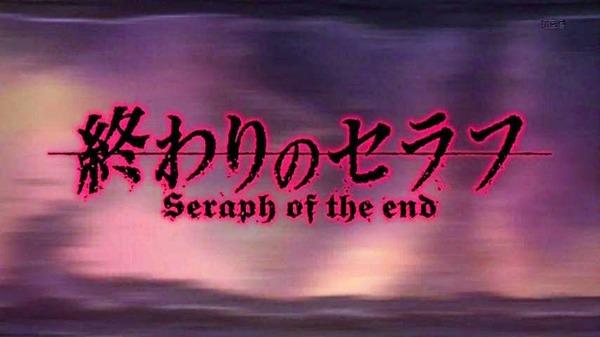 終わりのセラフ (3)