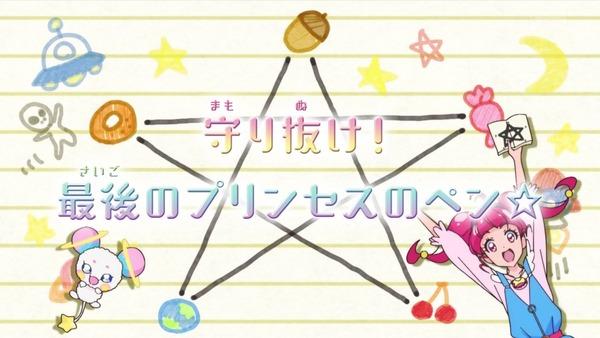 「スター☆トゥインクルプリキュア」31話感想 (2)