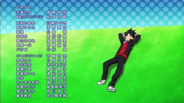 「UQ HOLDER! 魔法先生ネギま!2」9話 (45)
