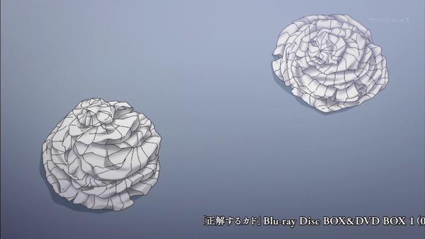 「正解するカド」6話 (4)