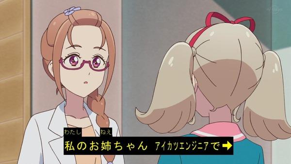 「アイカツオンパレード!」第1話感想 (85)