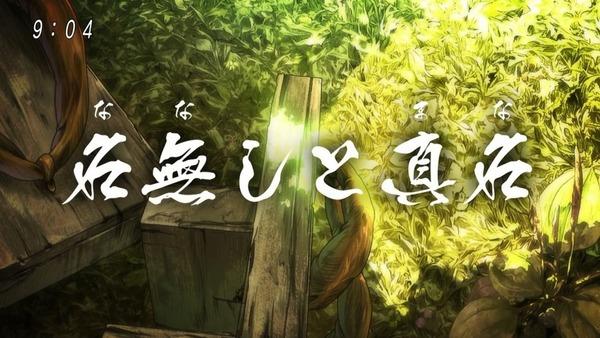 「ゲゲゲの鬼太郎」6期 49話感想 (1)