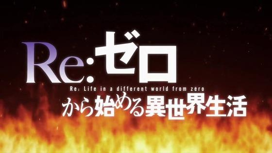 「リゼロ」44話感想 (9)