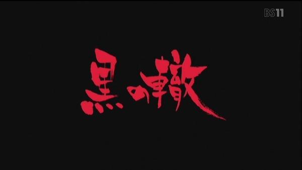 「地獄少女 宵伽」4期 10話(2期 12話) (8)
