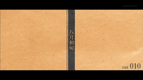 「暦物語」5話、6話感想 (6)