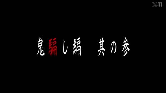 「ひぐらしのなく頃に業」第2話感想 (80)