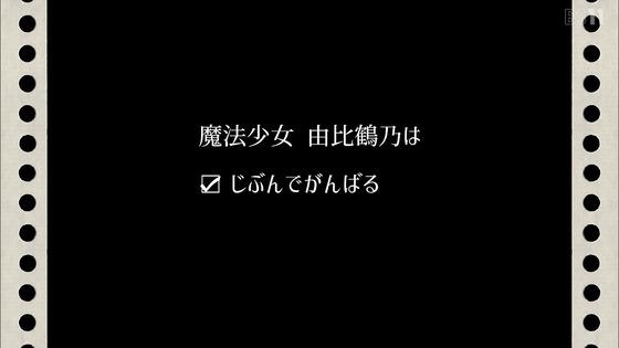 「マギアレコード 2期」8話感想 (28)
