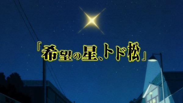 「おそ松さん」22話 (28)