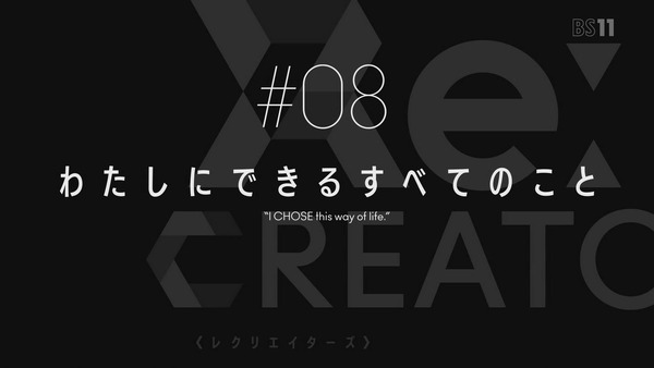 「ReCREATORS(レクリエイターズ)」8話 (81)