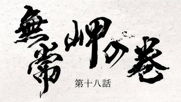 「どろろ」第18話 感想  (44)