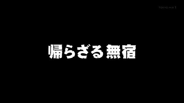 「荒野のコトブキ飛行隊」5話感想 (51)
