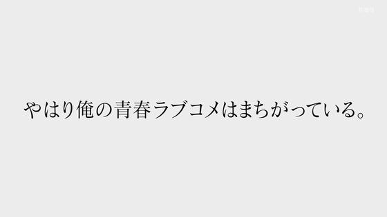 「俺ガイル」第3期 第12話(最終回)感想 画像 (104)
