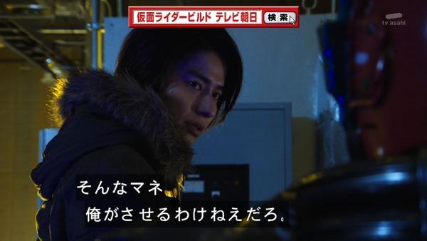 「仮面ライダービルド」19話 (31)