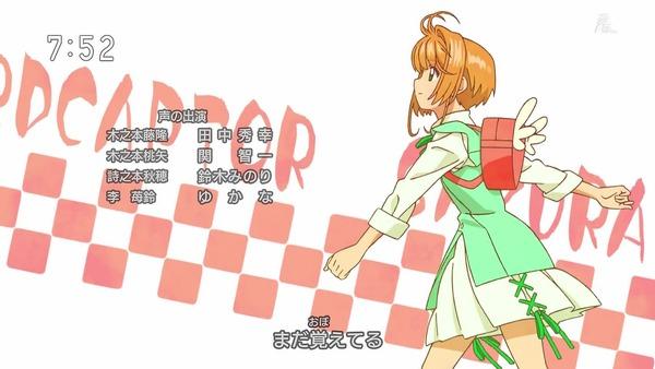 「カードキャプターさくら クリアカード編」6話 (102)