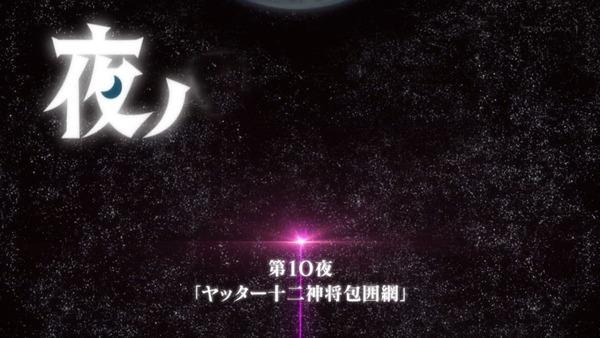 夜ノヤッターマン (1)