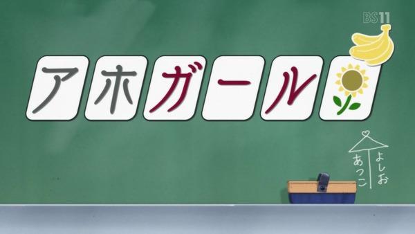 「アホガール」7話 (17)