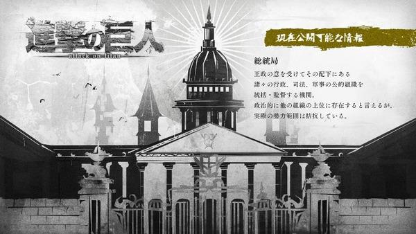 「進撃の巨人 Season3」(3期 4話)41話感想 (28)