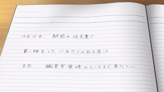 「氷菓」第19話感想 画像 (39)
