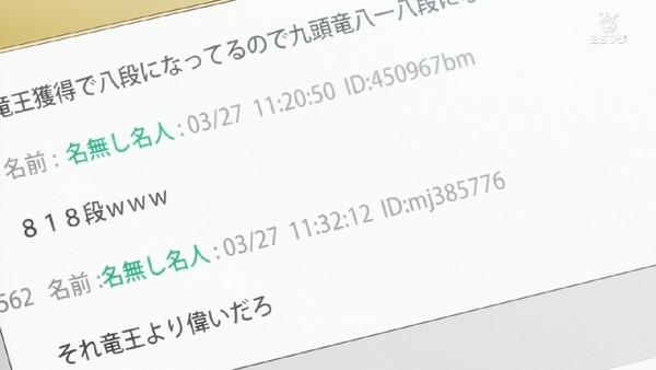 「りゅうおうのおしごと!」1話 (3)