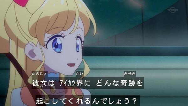 「アイカツフレンズ!」7話感想 (84)