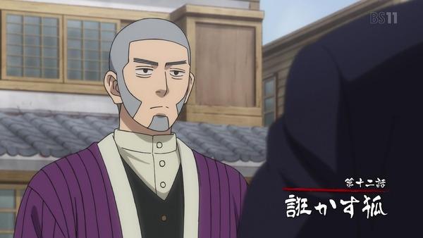 「ゴールデンカムイ」12話(最終回)感想 (13)