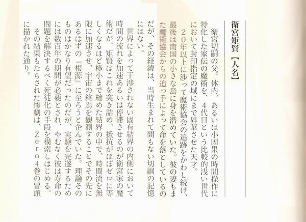 FateZero 18話感想 (15)
