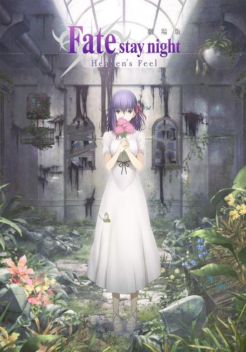 Fatestay night」Heaven's Feel (1)