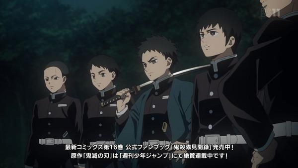 「鬼滅の刃」20話感想 (23)
