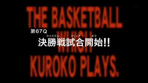 黒子のバスケ  (23)
