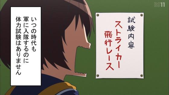 「ワールドウィッチーズ発進しますっ!」2話感想 (5)