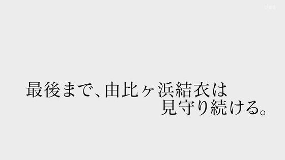 「俺ガイル」第3期 第7話感想 (72)
