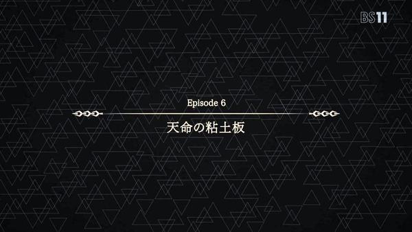「FateGrand Order」FGO 6話感想 (38)