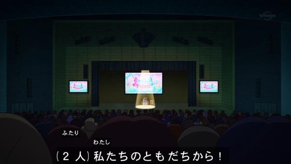 「アイカツフレンズ!」43話感想 (69)