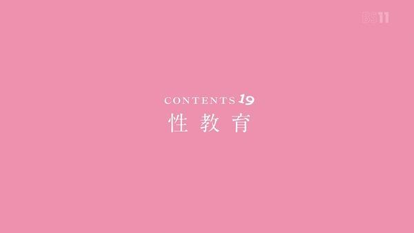 「あそびあそばせ」5話感想 (47)
