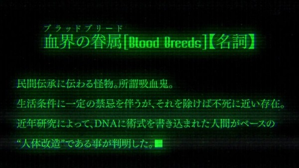 血界戦線 (15)