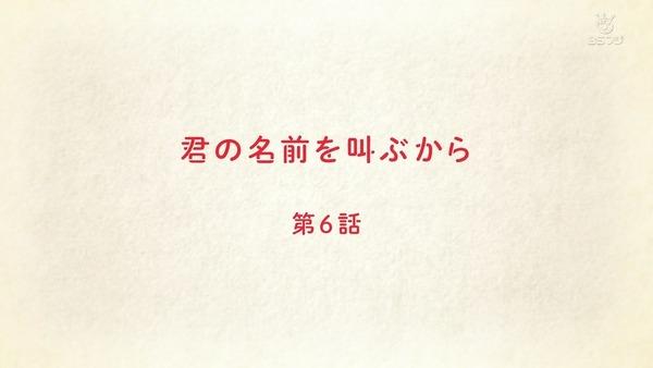 「ひそねとまそたん」6話感想 (7)