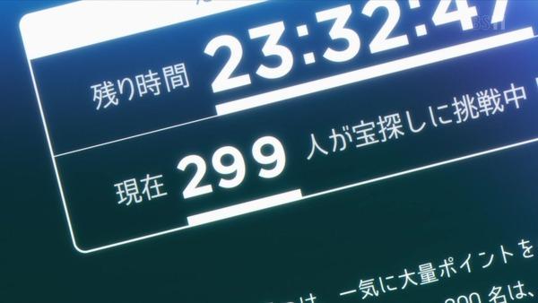 「甘々と稲妻」 (10)