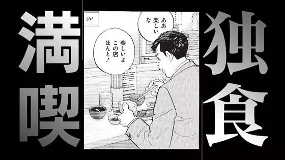 「孤独のグルメ Season9」1話感想 (12)