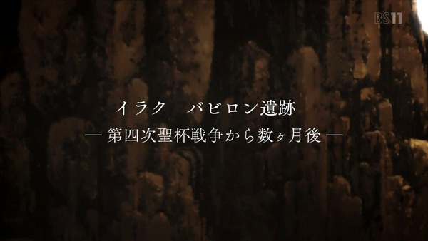 「ロード・エルメロイII世の事件簿」1話感想 (12)